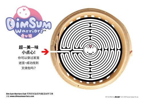 A-maze-ing Dim Sum!