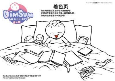学习单1-2 着色页