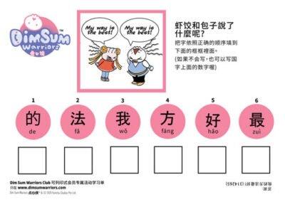 学习单2-7 词序重组