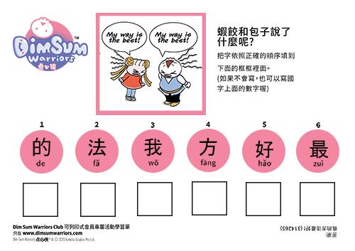學習單2-6 詞序重組