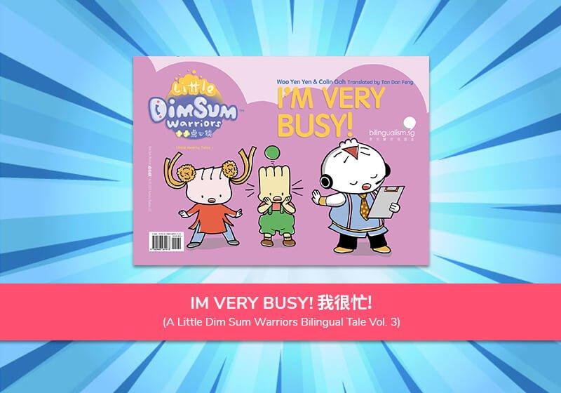 Book 3 I'm Very Busy! 我很忙!