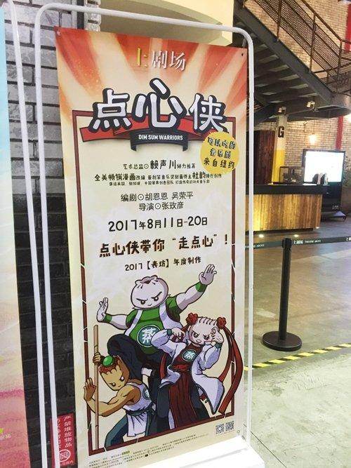 Dim Sum Warriors China Tour