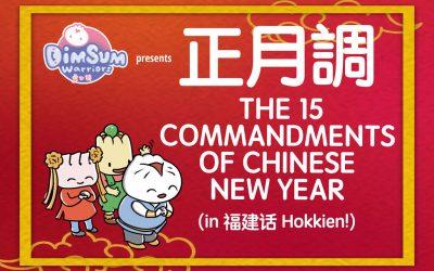 正月調 The 15 Commandments of Chinese New Year