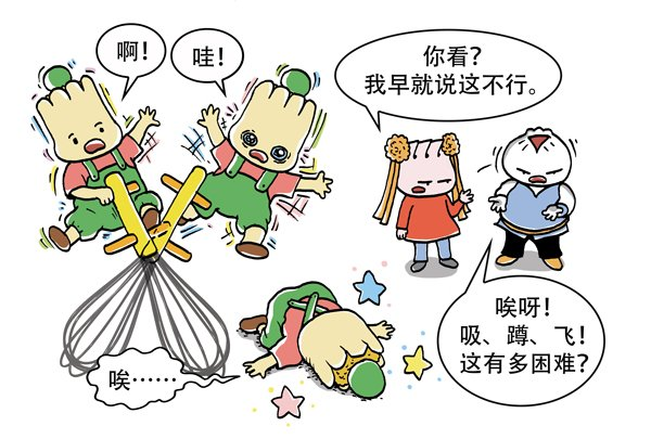 Little Dim Sum Warriors 小小点心侠 bilingual children's comics