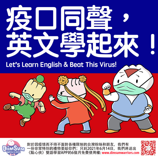 Learn English with the Dim Sum Warriors App