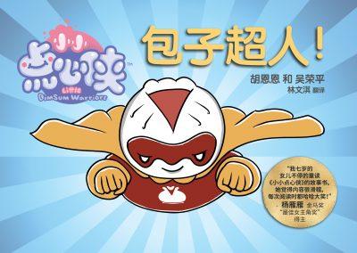 Level 3 – BAOMAN – 包子超人!